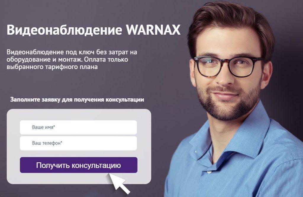 заказ видеонаблюдения WARNAX